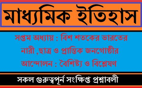 madhyamik history suggestion 7th chapter all importatnt question