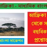 africa all multiple choice question answer west bengal madhyamik suggestion