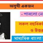 asukhi ekjon all multiple choice question answer west bengal madhyamik suggestion 2021