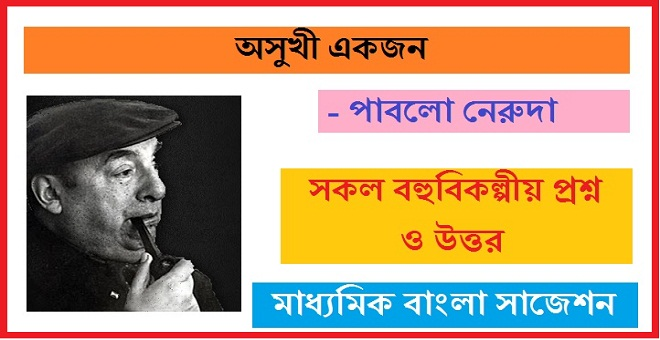 asukhi ekjon all multiple choice question answer west bengal madhyamik suggestion 2021