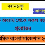 gyanchokkhu all multiple choice question answer west bengal madhyamik suggestion 2021