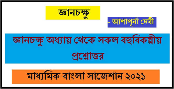 gyanchokkhu all multiple choice question answer west bengal madhyamik suggestion 2021