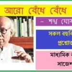 madhyamik bengali suggestion ay aro bendhe bendhe thaki