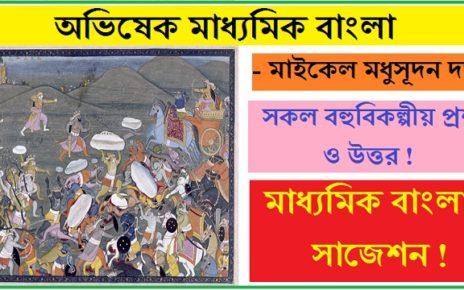 madhyamik bengali suggestion avishek