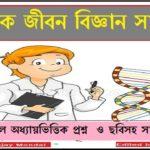 মাধ্যমিক জীবন বিজ্ঞান সাজেশন ২০২১ / Madhyamik Life Science Suggestion 2021