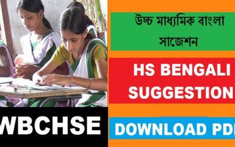HS Bengali Suggestion pdf download