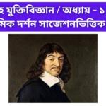 Deductive argument - chapter 1- hs philosophy important mcq