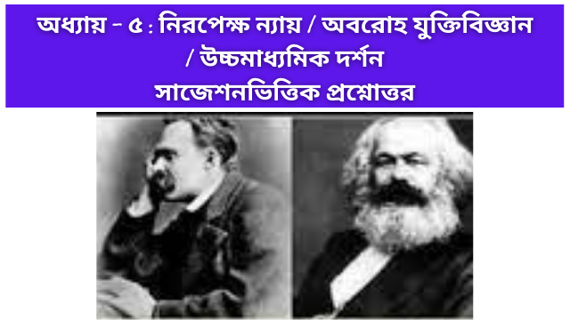 Categorical Syllogism - Deductive - chapter 5- hs philosophy important mcq